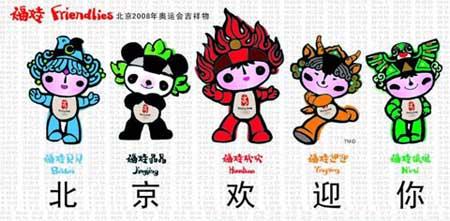 2008年奥运会吉祥物——福娃图片